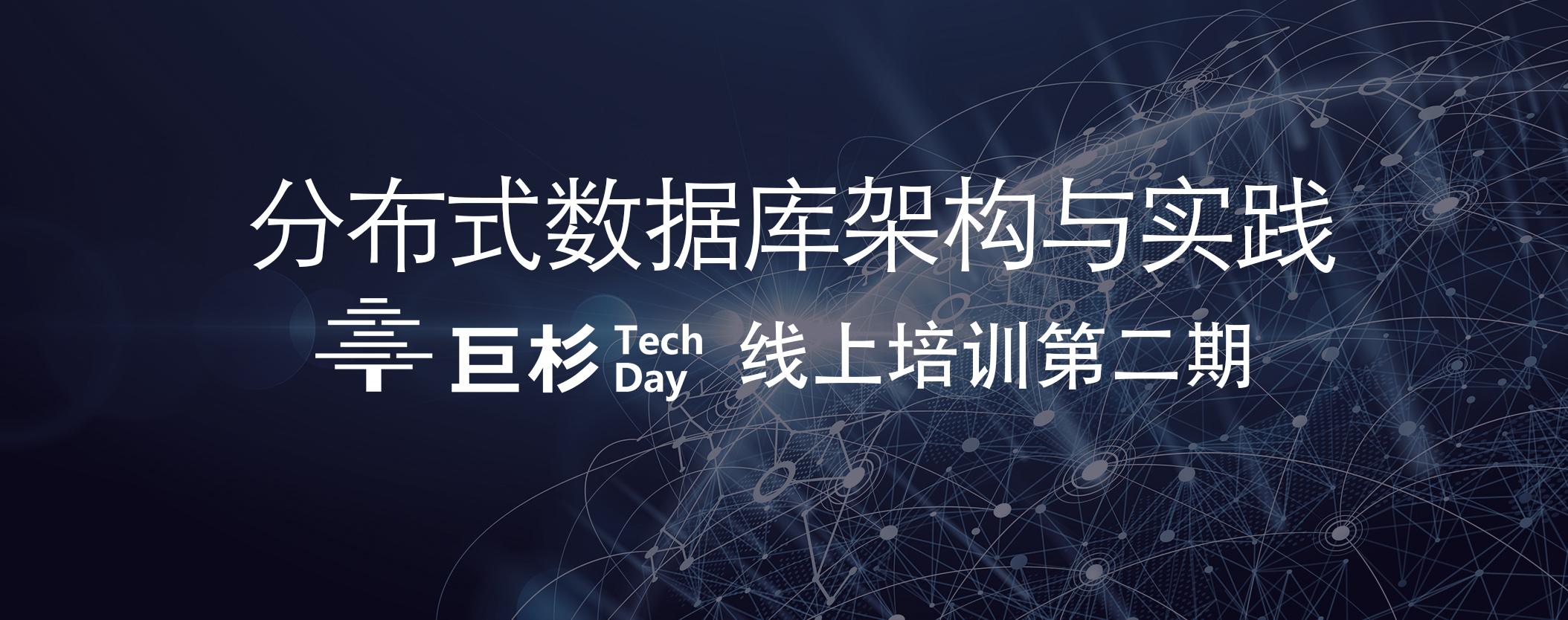 techday线上-2.jpg